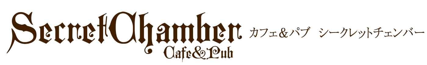 Cafe&Pub SecretChamber